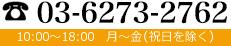 03-6273-2762